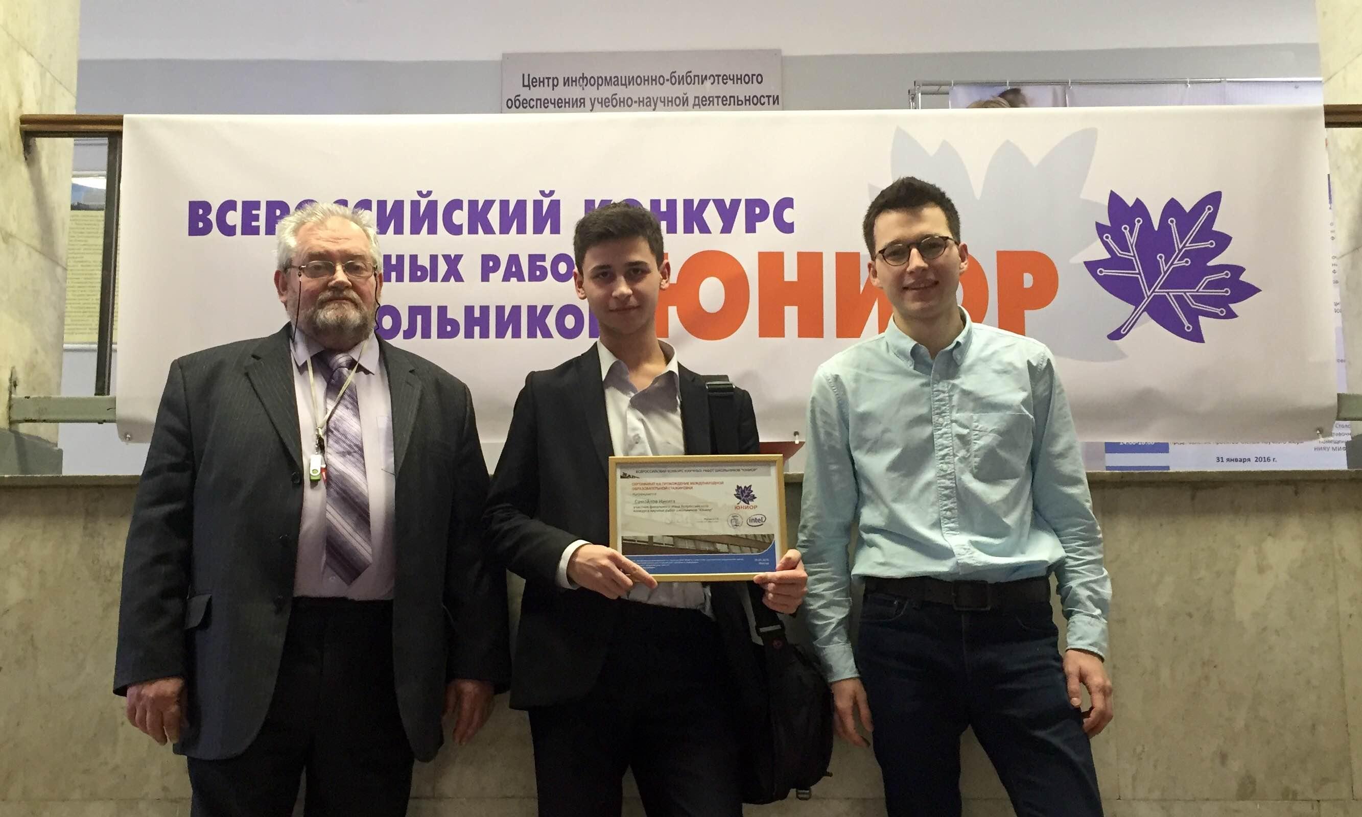 Сертификат на прохождение междунарожной образовательной стажировки у Никиты Самойлова