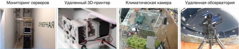 Прототипы-удаленного-оборудования
