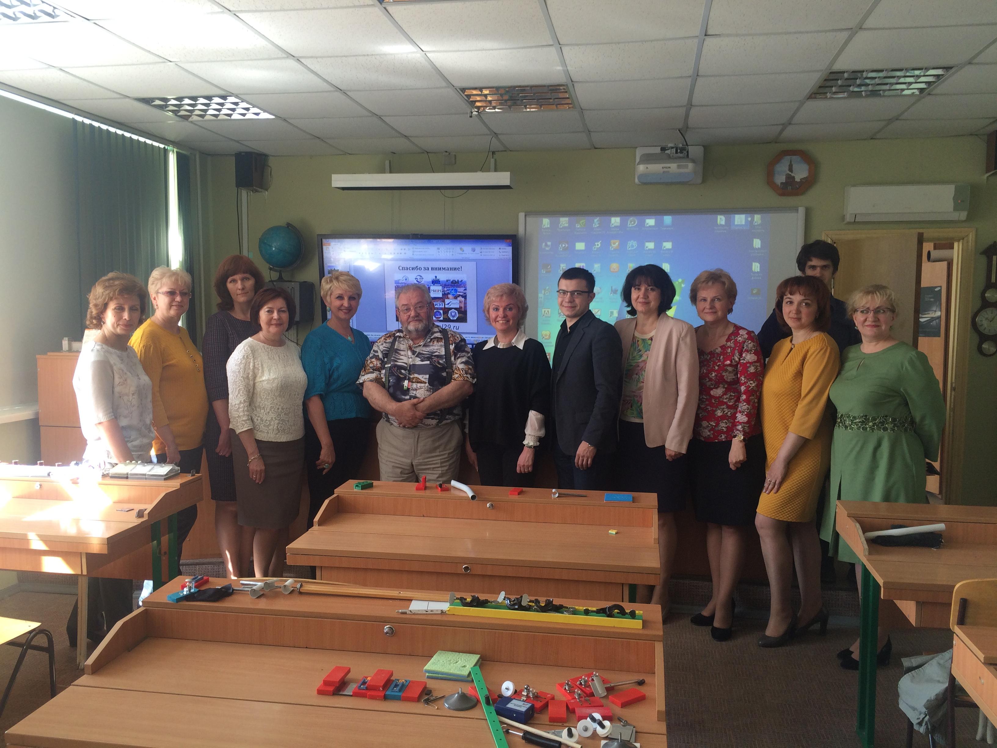 Делегация учителей из города Электросталь
