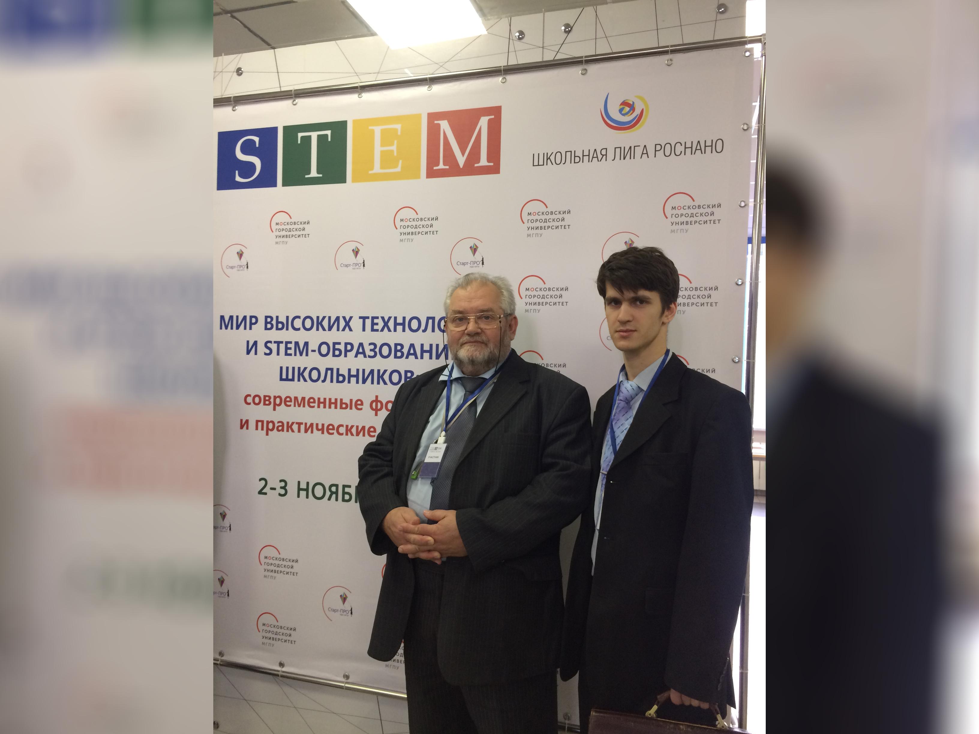 Игорь Царьков и Андрей Бобырев на STEM конференции в МГПУ