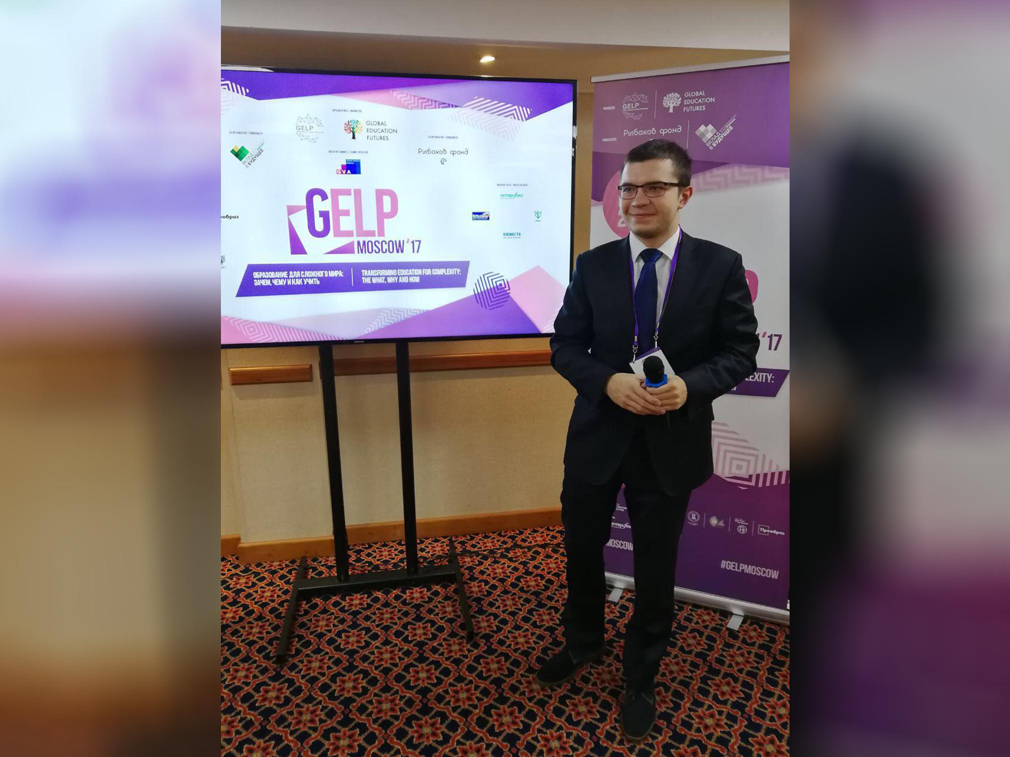 Кирилл Заведенский на саммите GELP