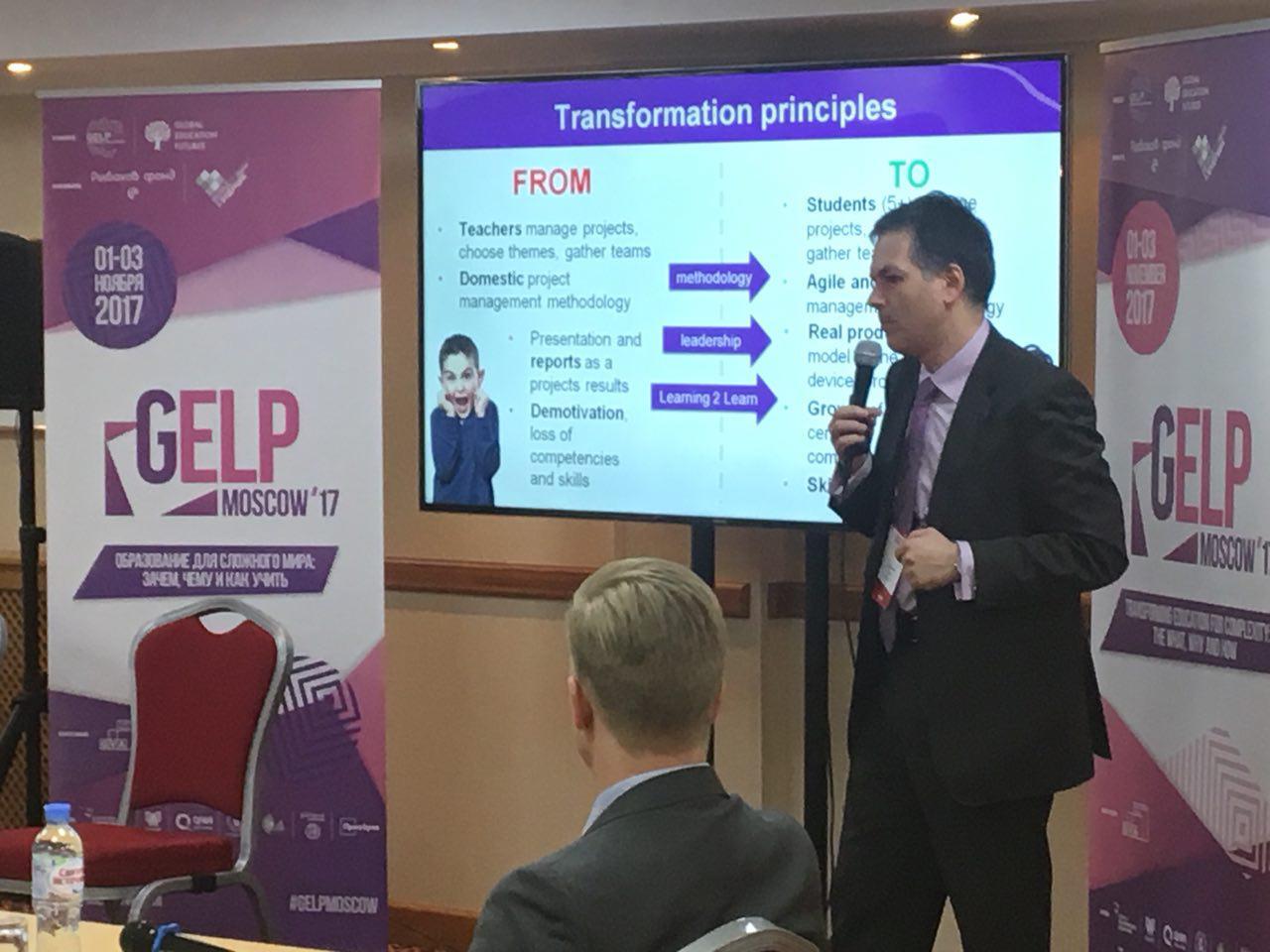Саммит GELP, выступает Павел Давидович Рабинович