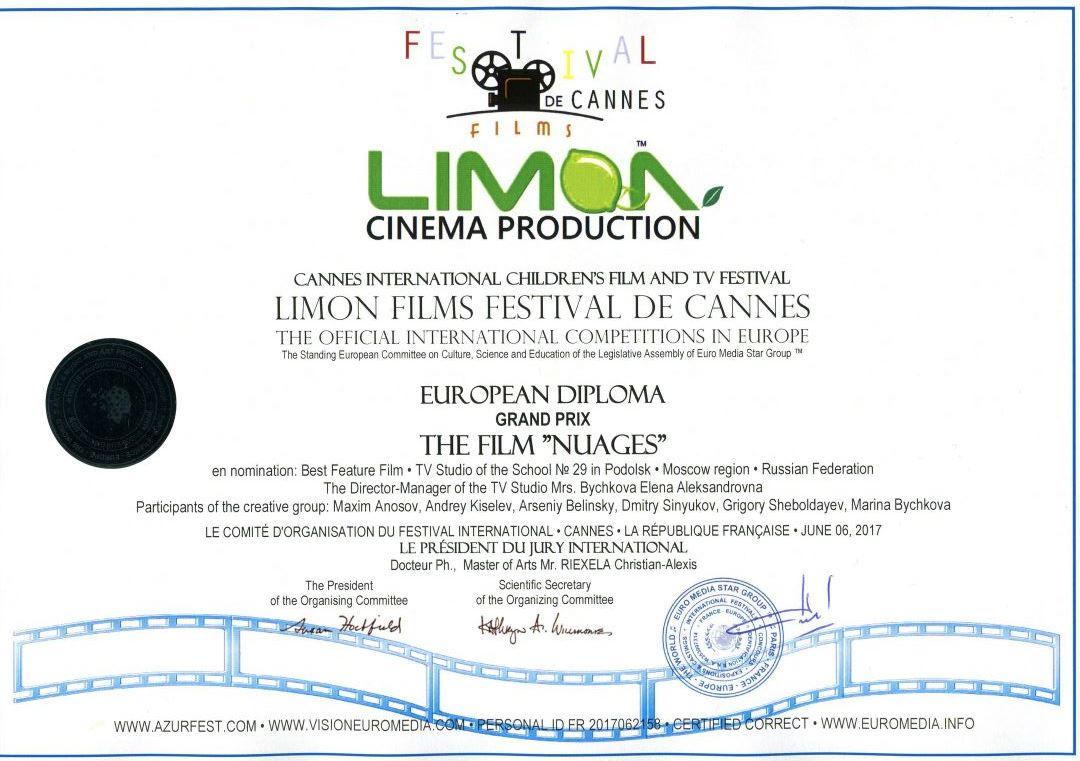 Диплом Международного фестиваля детских фильмов Limon