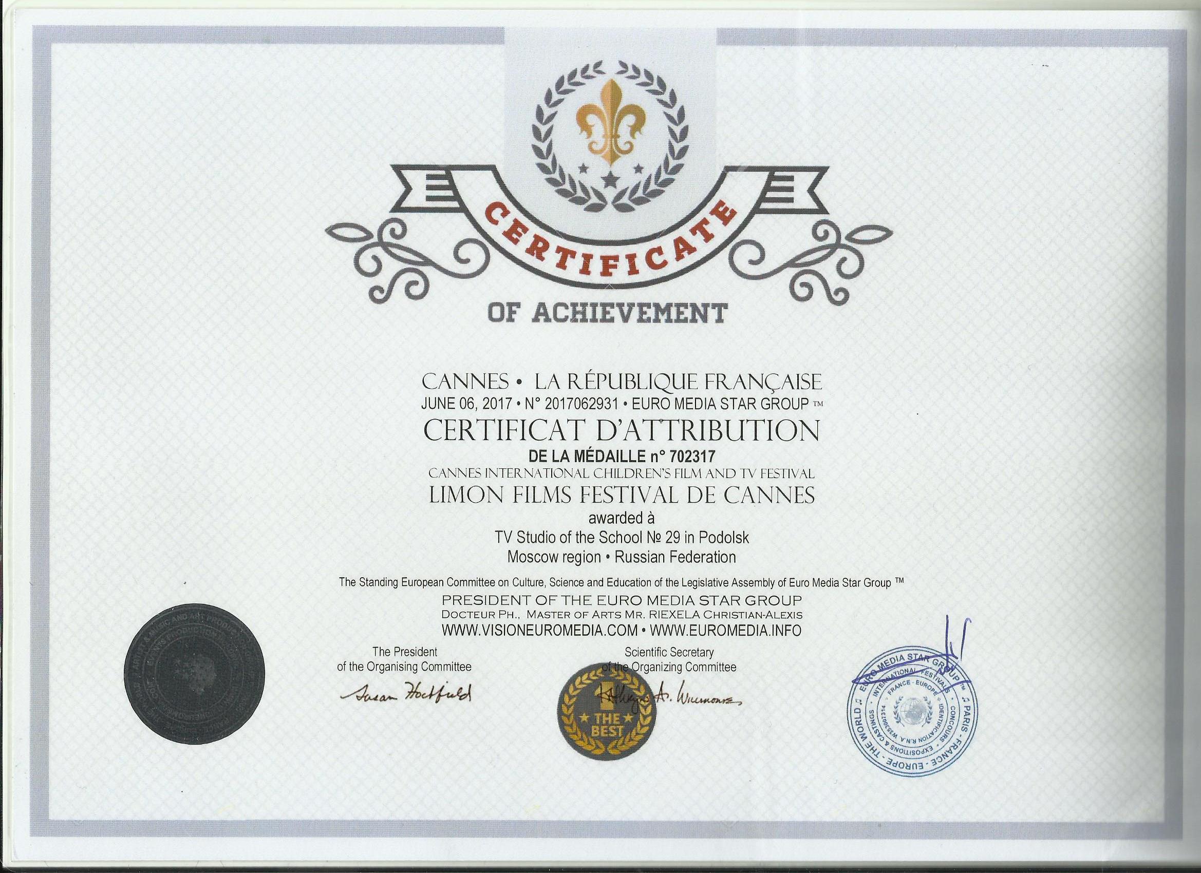 Сертификат на медаль фестиваля детских фильмов