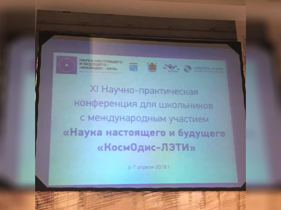 Конференция Космодис - ЛЭТИ