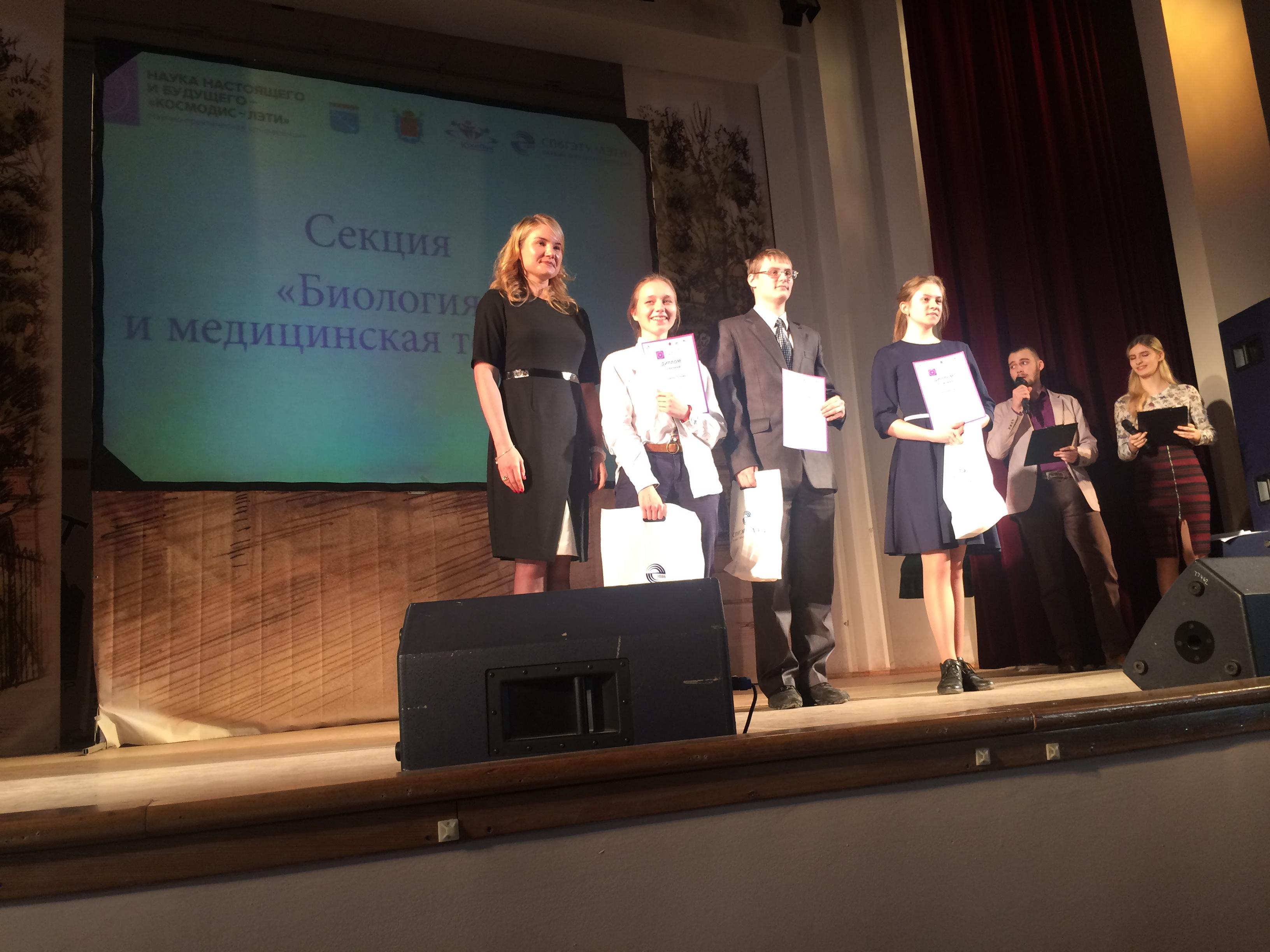 Победители в секции Биология и медицинская техника