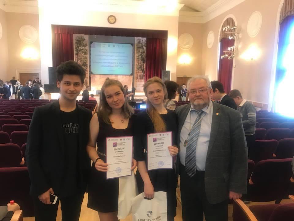 Полина Локайчук (школа №29) и Ирина Старенченко (лицей №1) стали дипломантами конференции