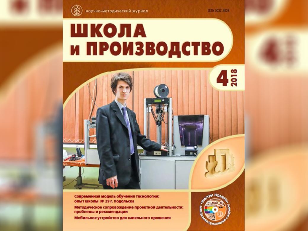 Учитель технологий Андрей Дмитриевич Бобырев