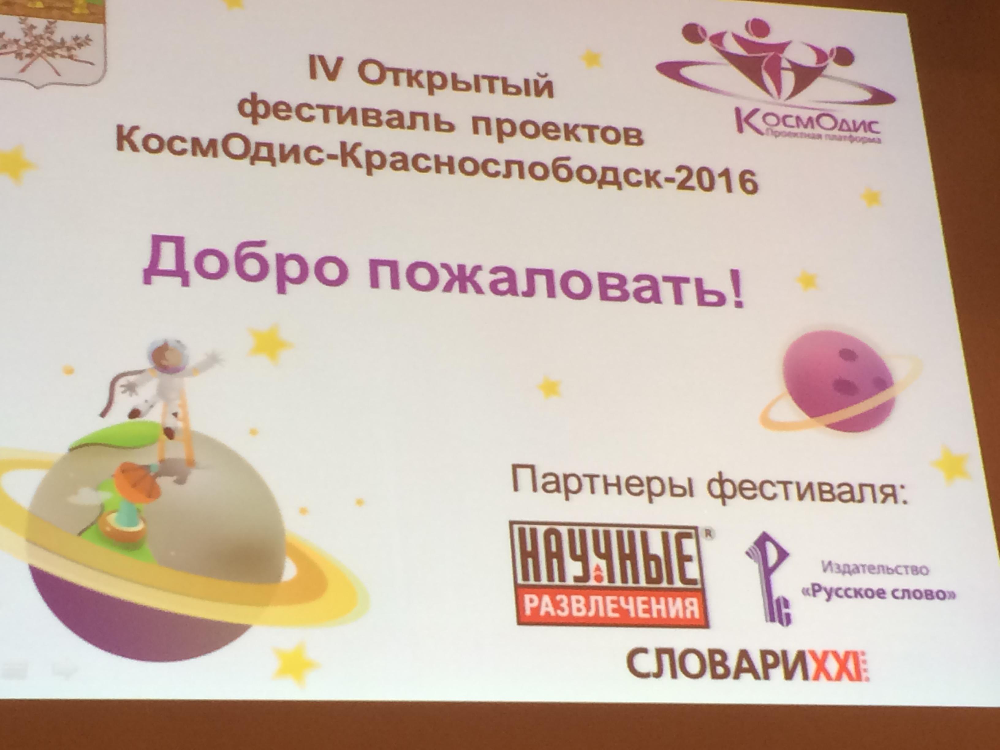 Добро пожаловать на фестиваль науки