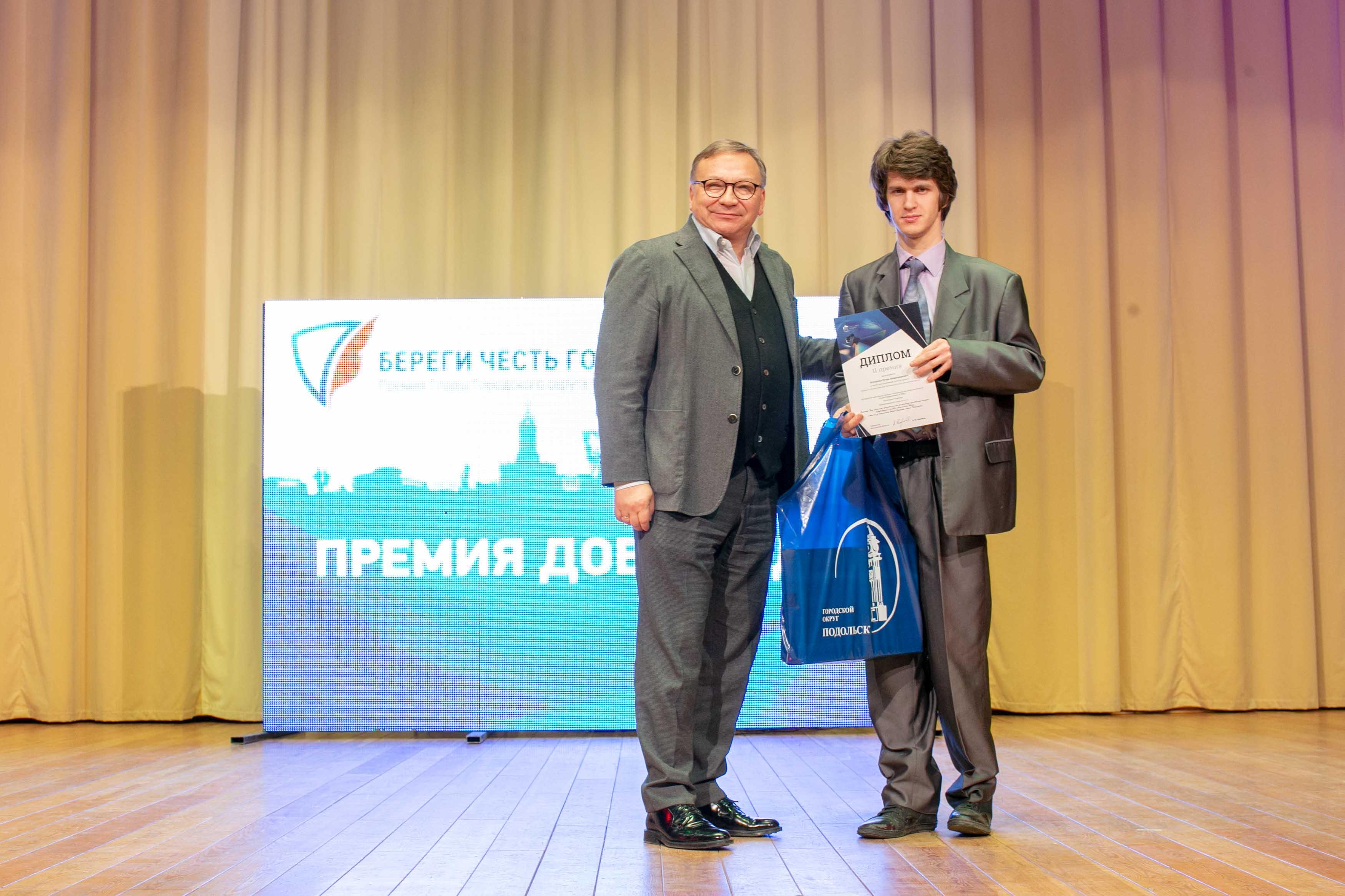 Вручение премии Губернатора Московской области команде школы 29