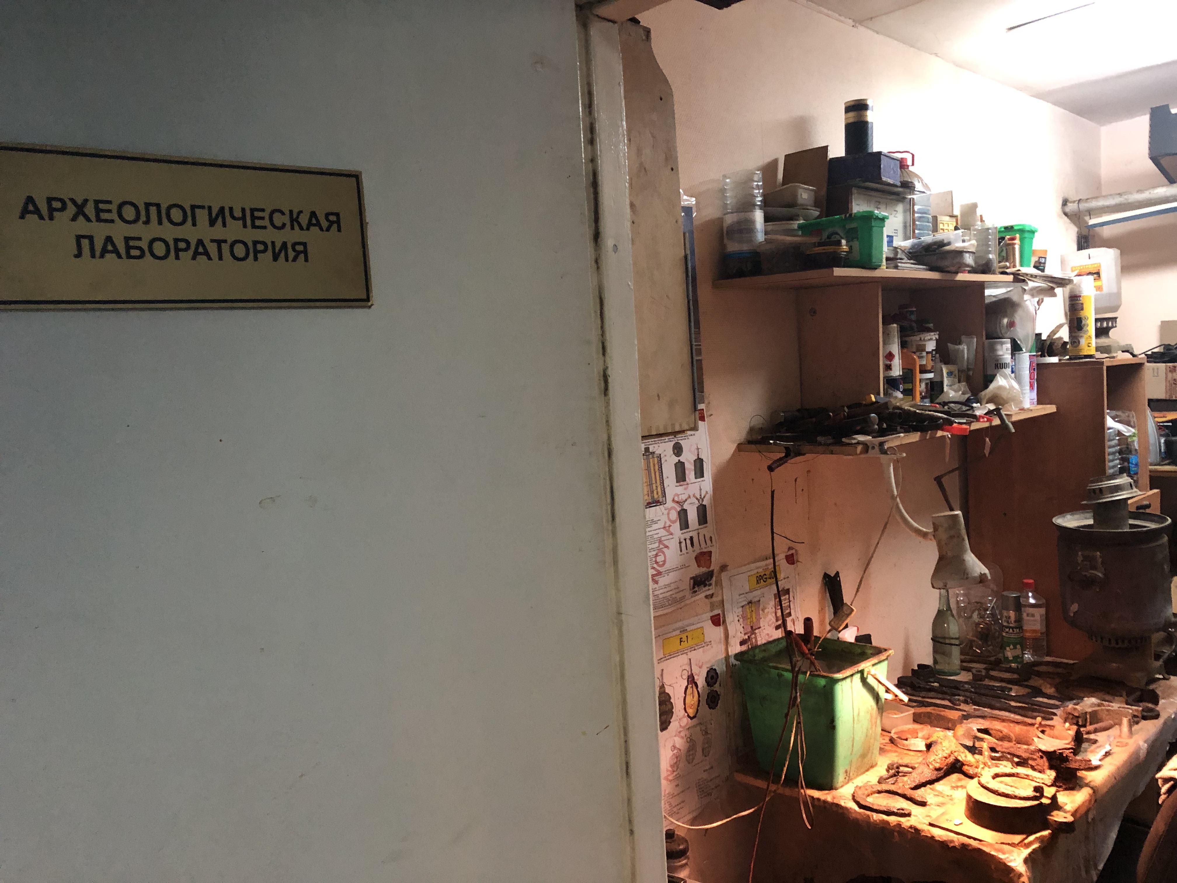 Школьная археологическая лаборатория