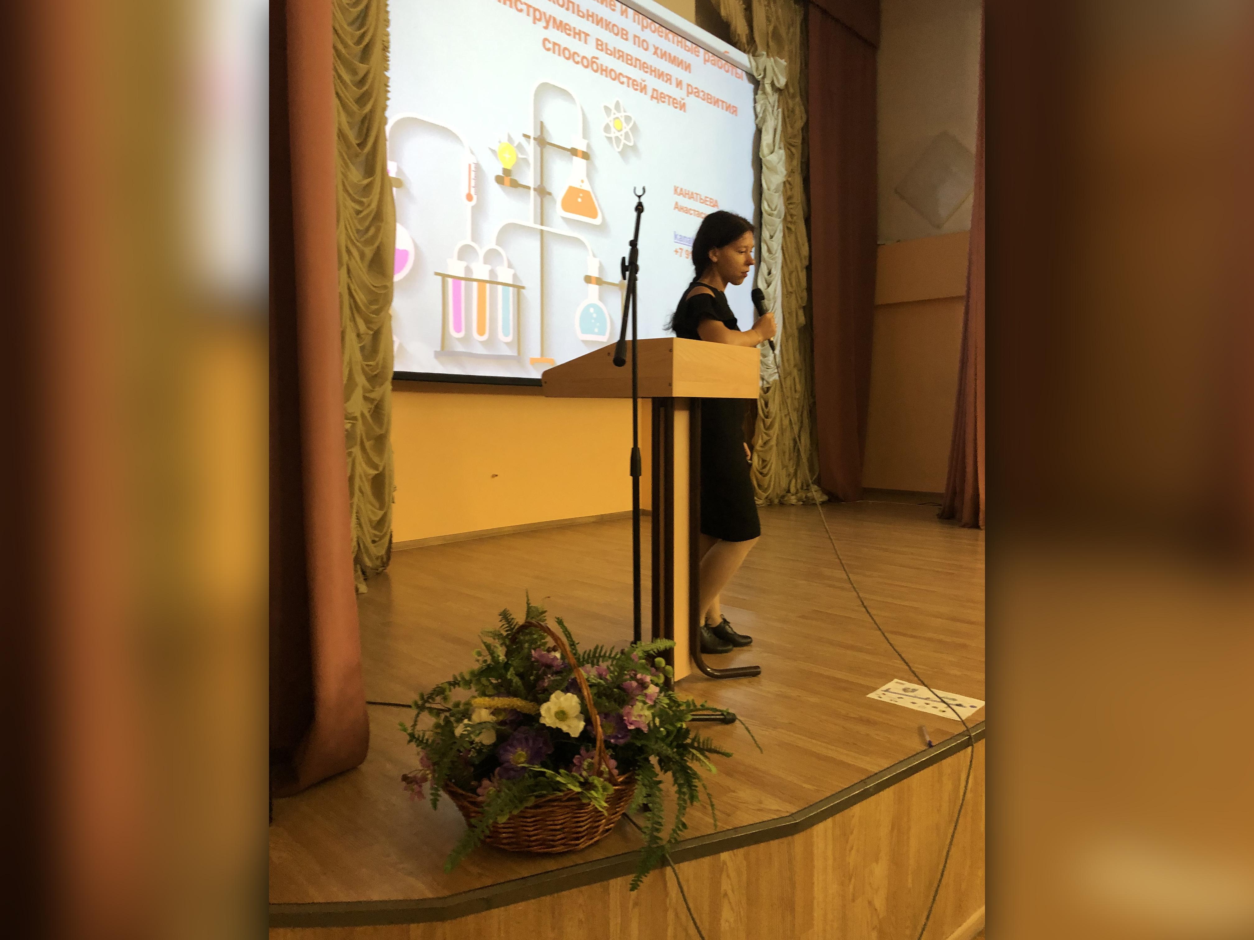 Доклад ведущего научного сотрудника ИНХС РАН, к.х.н. Канатьевой А.Ю.